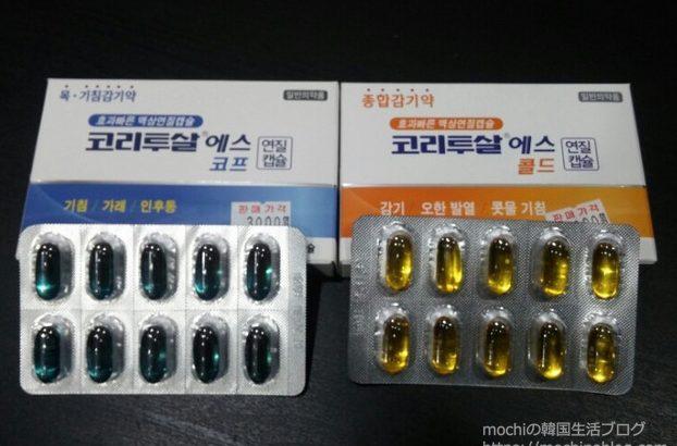 韓国で風邪をひいて困ったら、薬局で買える風邪薬