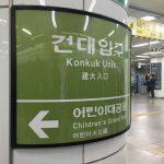 韓国で5回目の引っ越し 建大入口(건대입구)※2020/7/10追記